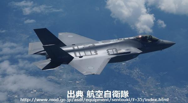 日本】空自 F-35 戦闘機 105機追加購入へ【F-35合計147機】 | NEWS24-WEB